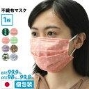 マスク 不織布 サージカルマスク 1枚 日本製 全8柄 花粉 花粉症 PFE98% 市松 麻の葉 流水 ヒョウ柄 豹柄 ペイズリー 迷彩 ハウスダスト 飛沫ウイルス PM2.5 三層構造 高密度 男女兼用 ほこり あす楽 【メール便可】