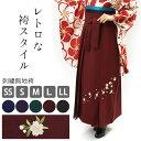 ■婦人 刺繍 無地 袴 卒業式 桜柄 ( 紺 緑 紫 エンジ...