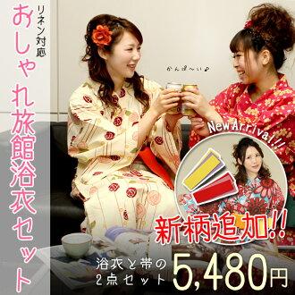 ■ fashionable Inn yukata set ◆ * *