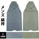 ■袴 縞袴 緑 青 SS S M L LL 83cm 87c...