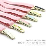 日本製着付けベルト全6柄和装小物着付け小物おとめちゃん【RCP】