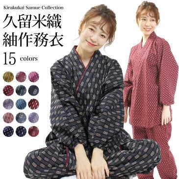作務衣 久留米 婦人 レディース 日本製 作務衣 (矢絣/点々/絣) 全15種 さむえ 部屋着 婦人用 和装 部屋着 さむい 作務衣 綿 綿100% フリーサイズ LLサイズ おしゃれ作務衣 おしゃれ 女性