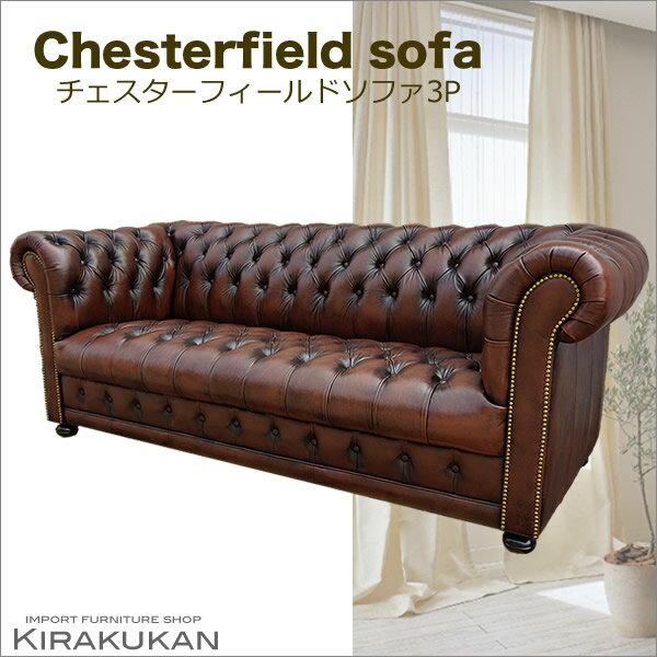英国スタイル チェスターフィールド 3人掛け 革ソファ:ブラウン・茶色