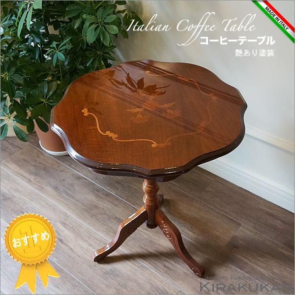 イタリア家具コーヒーテーブル 木製 象嵌艶あり