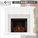 電気式暖炉 ロイドグランデ【メリマック 23インチ・3Dパワーヒートタ...