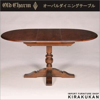 オールドチャームOldCharmオーバルダイニングテーブル