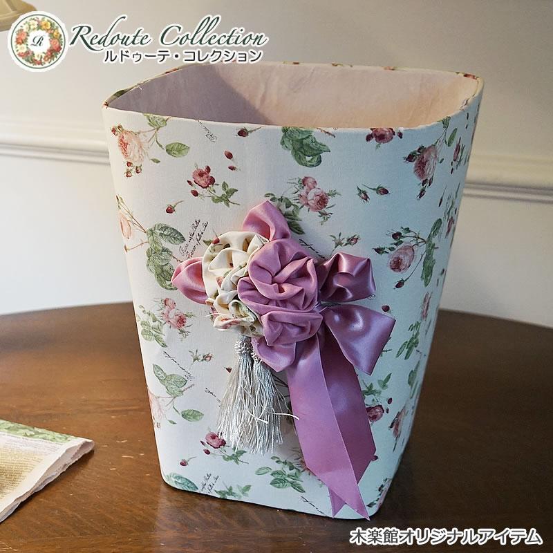 ルドゥーテ【ダストボックス・ゴミ箱】薔薇雑貨 オリジナル