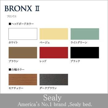 Sealy:ベッドフレーム:ブロンクス