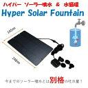 ハイパー ソーラーパネル噴水&循環装置 別格の吐水量