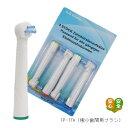 オーラルB 互換 替えブラシ 極細歯間ブラシ IP17-1-EL 4本セット