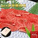 近江牛 赤身焼肉用 300g (2人様用) 父の日 母の日