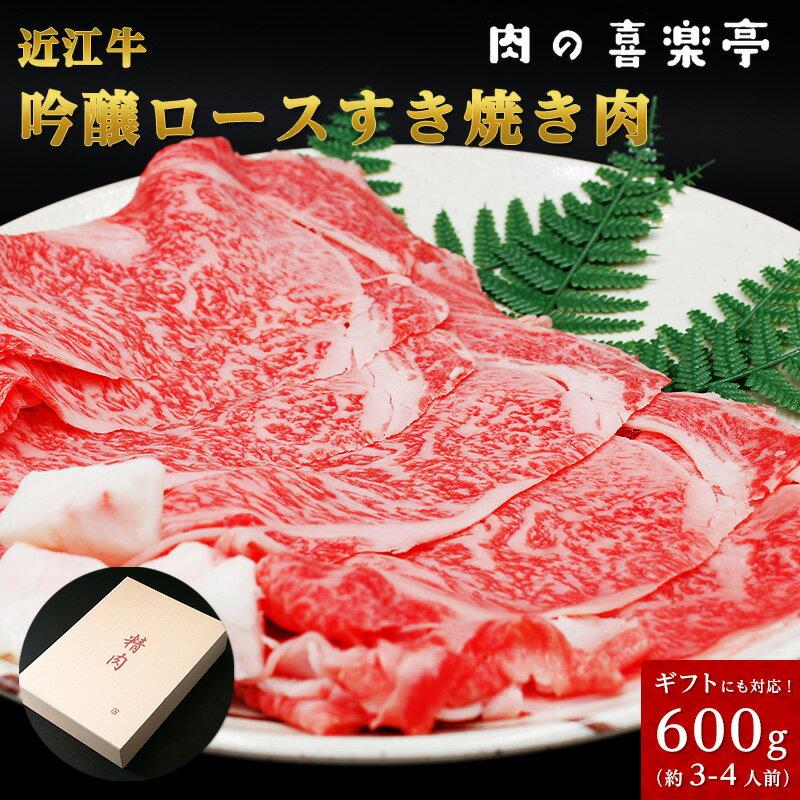 近江牛 吟醸ロース すき焼き用 600g(3人〜4人様用)和牛 父の日 母の日 お肉 ギフト 喜楽亭
