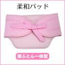 柔和パット(腰ぶとん一体型補整具) ピンク ウレタンフォーム使用 /和...