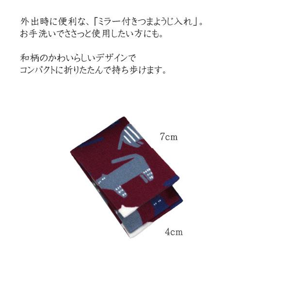 着楽屋『犬柄の楊枝入れミラー付き(kw-2726)』