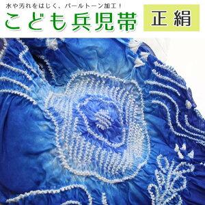 1bd1a9a96df3f 子供用へこ帯 <ブルー> 正絹 パールトーン加工 日本製 3m20cm
