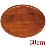 お盆 トレー 木製 丸盆 薄型 茶染 30cm