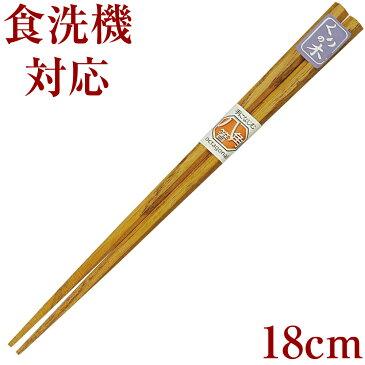 お箸 食洗機対応 木製 18cm 八角ならい箸