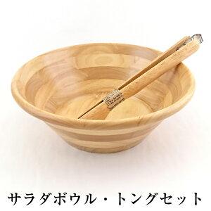 木製 食器 サラダボウル・トングセット ナチュラル おしゃれ かわいい