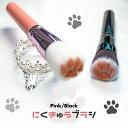 KiraNai lにくきゅうブラシ ブラック/ピンク ネイル