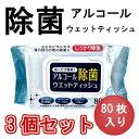 【送料無料】 アルコール除菌 ウェットティッシュ 80枚入り 3個セット ウイルス 除菌シート エタノール 消毒 ウイルス除去
