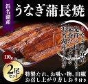 【御中元】 浜松・浜名湖 うなぎ 蒲焼 110g 2尾セット 国産