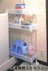 洗濯機横スキマワゴン洗濯機 サイドラック