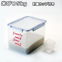 【送料無料】米びつ5kg 角型計量カップ付 キッチン収納 冷蔵庫 日本製