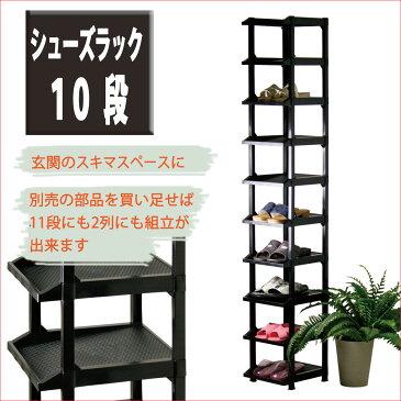 シューズラック 10段【送料無料】日本製 靴 収納 大容量 スリム 下駄箱