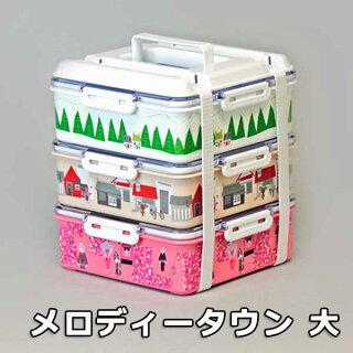 【在庫限り】松花堂 メロディタウン 大 お弁当箱 ランチボックス