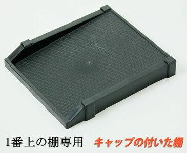 キャップのついた棚(1番上の棚専用)【部品シューズラック10段】ブラック