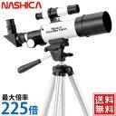天体望遠鏡 初心者 小学生 ナシカ 15倍 〜 225倍 [...