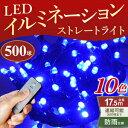 在庫処分 イルミネーション LED 屋外 屋内 対応 防雨仕様 ブルー ゴールド ミックス 500球...