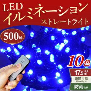 イルミネーション LED 屋外 屋内 対応 防雨仕様 ブルー ゴールド ミックス 500球 ストレート リモコン コントローラー付き 8パターン点灯 上級品質 クリスマス イルミネーションライト 連結可能 送料無料 ss12