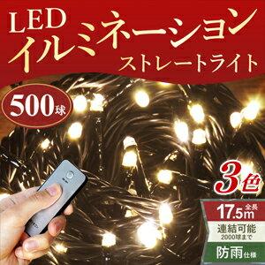 イルミネーション LED 屋外 屋内 対応 防雨仕様 シャンパンゴールド マルチ 500球 ストレート コントローラー付き 8パターン点灯 上級品質 クリスマス イルミネーションライト 連結可能