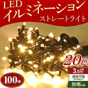 イルミネーション 屋外 LED 100球 継ぎ足し用 室内 LEDイルミネーション 防雨 接続 連結可能 ライト クリスマス ハロウィン イベント クリスマスツリー 装飾 1本のみメール便発送