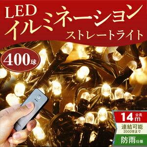 イルミネーション 屋外 LED 400球 14m 防雨仕様 【 シャンパンゴールド リモコン コントローラー セット 】 8パターン点灯 屋内 上級品質 クリスマス イルミネーションライト 連結可能 送料無料