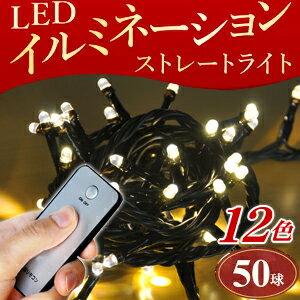イルミネーション LED クリスマス 屋外 屋内 50球 リモコン コントローラー付き クリスマスツリー ストレート 防雨 イルミネーションライト