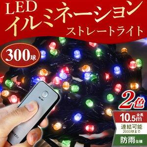 イルミネーション 屋外 LED 防雨仕様 300球 ストレート リモコン コントローラー付き 8パターン点灯 クリスマス イルミネーションライト 連結可能 送料無料 ss12
