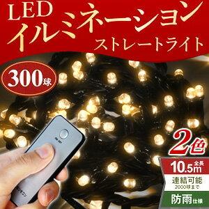 イルミネーション 屋外 LED 防雨仕様 300球 ストレート コントローラー付き 8パターン点灯 シャンパンゴールド ゴールド マルチカラー 屋内 上級品質 クリスマス イルミネーションライト 連結可能 送料無料 ss12
