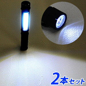 懐中電灯 防災 ランタン みたいに立つ 【2本セット】マグネット LED 付き照明 COB ハンディライト クリップ LEDライト 作業灯 スティックライト 送料無料 9ms sss