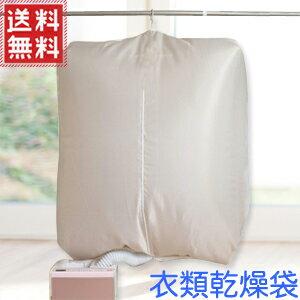 乾燥機 洗濯物 カバー 衣類 カラっと! 衣類乾燥袋 洗濯物カバー 花粉 黄砂 洗濯物 物干し 目隠し 時短 干したまま ホースなし 布団乾燥機 角ハンガー 8連ハンガー に対応 FIN-782 送料無料