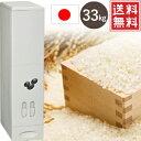 米びつ 30kg 計量 ライスストッカー スリム 33kg 計量米びつ 【 US-33 】 日本製  ...