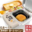 ホームベーカリー 1斤 0.8斤 [ VS-KE31 ] 予...
