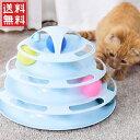 猫 おもちゃ ボール 4個付き 一人遊び タワー 4段 転がる 回転 電池不要 猫用 猫用品 猫用お