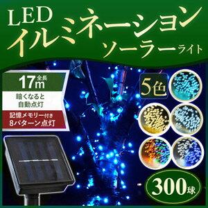 イルミネーション ソーラー LED 屋外 屋内 300球 ソーラーライト ガーデンライト 充電式 全長17m 防雨 クリスマス イルミネーションライト 送料無料