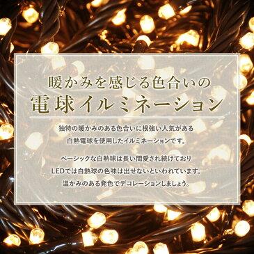 イルミネーション 屋外 屋内 電球 ストレート 500球 防雨 コントローラー付き 8パターン 上級品質 クリスマス イルミネーションライト