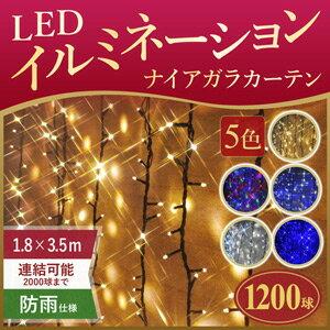 イルミネーション LED つらら カーテンライト ナイアガラ 1200球 屋外 屋内 コントローラー付き 8パターン点灯 上級品質 クリスマス イルミネーションライト 連結可能 ネットライト 同様人気です