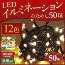 イルミネーション LED 屋外用 リモコン付き クリスマス ...
