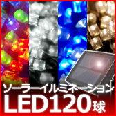 イルミネーション ソーラー 高品質 LED 屋外用 120球 コントローラー 付き 防雨 イルミネーションライト 屋外 ソーラーガーデンライト ガーデン ガーデンライト ストレート ライト クリスマス