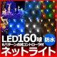 イルミネーション LED 屋外用 防雨 160球 ネットライト 2m コントローラー付き カーテン 網 ガーデン 庭 屋内 防水 防滴 クリスマス イルミ 電球色